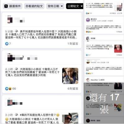 這2天臉書上突然出現不少網紅開始貼出「大陸搞個小小肺炎,十幾億人口才死了六個,你們就怕到要瘋了」等淡化疫情的貼文,就有網友指出,這與去年「宣告我的投票意志」的中國統戰手法如出一轍。(圖擷取自臉書粉專「肯腦濕的人生相談室」)