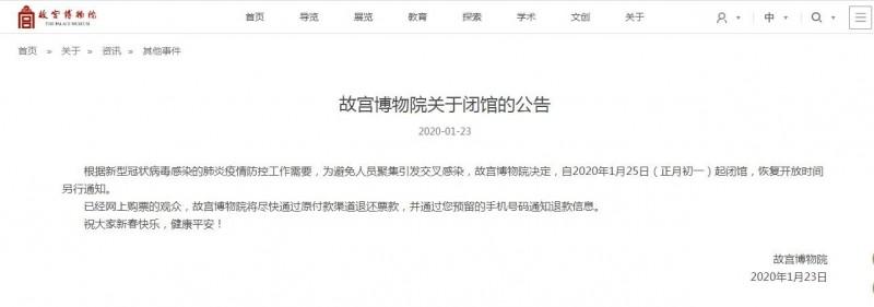 北京故宮博物院23日貼出公告,決定自明天(25日,初一)起閉館,恢復開放時間另行通知。(圖擷取自北京故宮博物院官網)