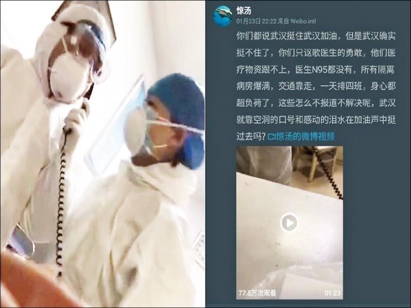 中國社群媒體流傳疑似武漢第一線醫療人員的貼文與影音,披露當地前線醫療資源不足的情況。(取自網路)