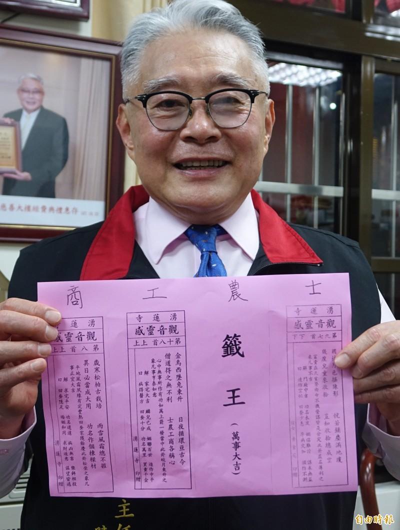湧蓮寺主委陳宏昌抽出2020年國運籤。(記者王藝菘攝)