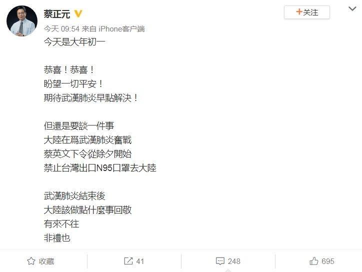 台灣財政部與關務署日前宣布,管制「N95口罩」與「其他紡織材料製口罩」兩項產品出口;對此,中國國民黨義務副秘書長蔡正元竟然在微博疾呼,「武漢肺炎結束後,大陸(中國)該做點什麼事回敬」。(圖擷取自微博「蔡正元」)