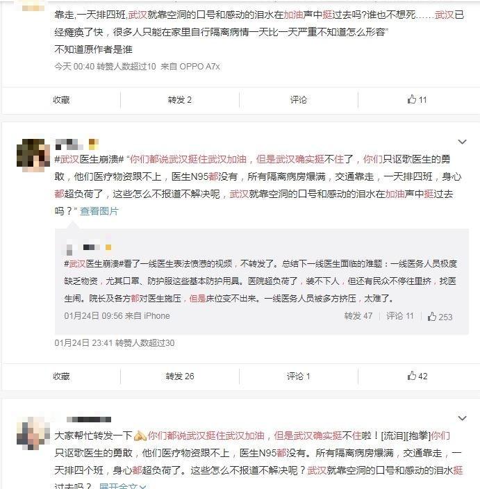 對於央視春晚一片歌舞昇平的景象,有位中國網友在社群平台上悲憤發文,雖然很快遭到官方刪除,卻已經被許多人截圖轉發。(圖擷取自微博)
