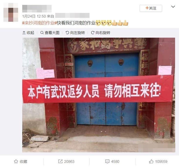 中國湖北武漢疫情延燒,其中河南據稱目前出現32例確診。近日微博上也流傳多張圖片,並稱顯示河南當地如何防疫,讓不少中國網友見狀直呼「硬核」、標記「來抄河南的作業」。(圖翻攝自微博)
