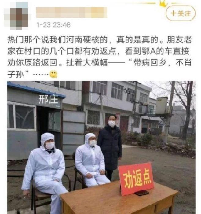 網路上也流傳一張照片顯示,防疫人員坐在桌前,桌上放著標是寫著「勸返點」。(圖翻攝自微博)