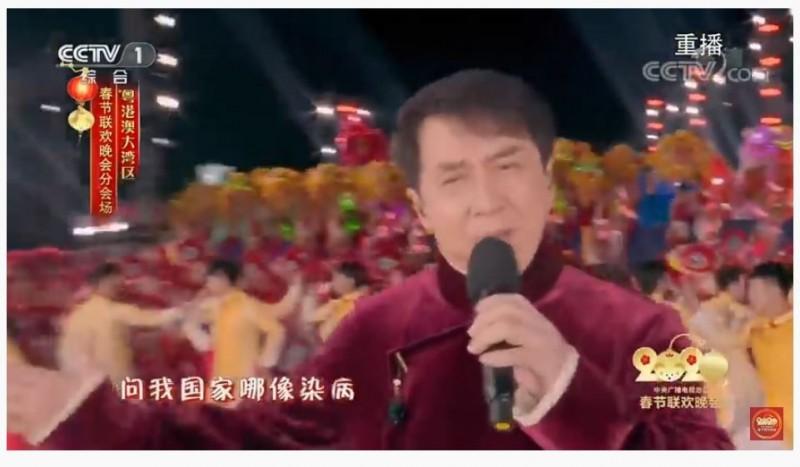 香港影星成龍為了呈現「中港共融」氛圍,演唱1983年港劇《大俠霍元甲》的主題曲,歌詞裡出現一句「問我國家哪像染病」,對比現況令觀眾都感到十分諷刺。(圖擷取自YouTube「CCTV春晚」)