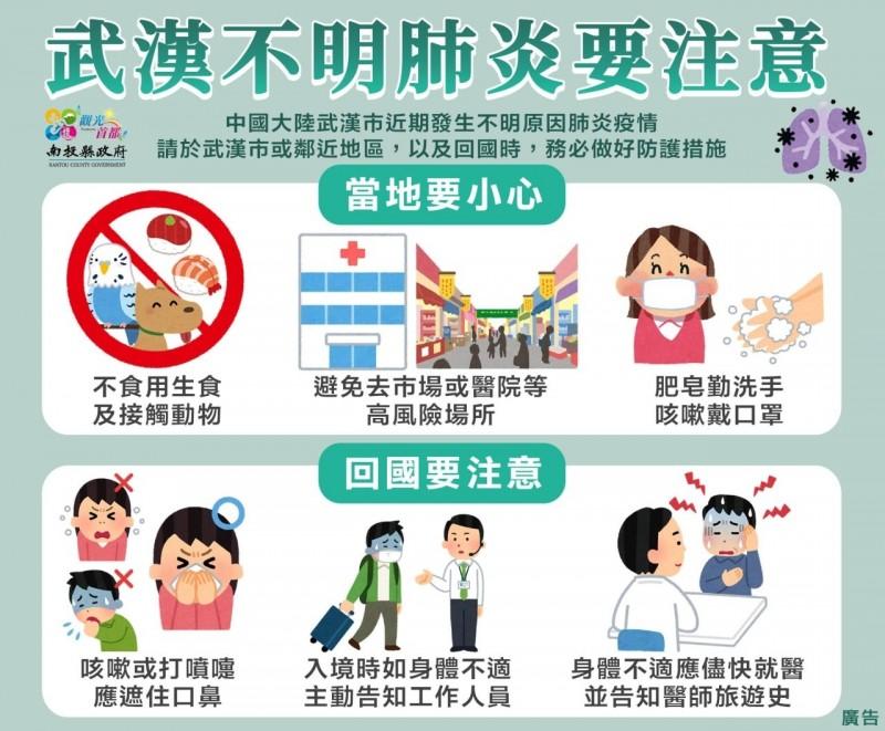 中國武漢肺炎疫情嚴峻,南投透過村里長啟動健康關懷服務,也在LINE群組宣導武漢肺炎應注意事項。 (南投縣政府提供)