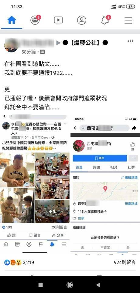 李男的小兒子從疫區返台,卻到公園運動,還跟朋友聚餐,引發市民恐慌。(記者張瑞楨翻攝自爆廢公社)