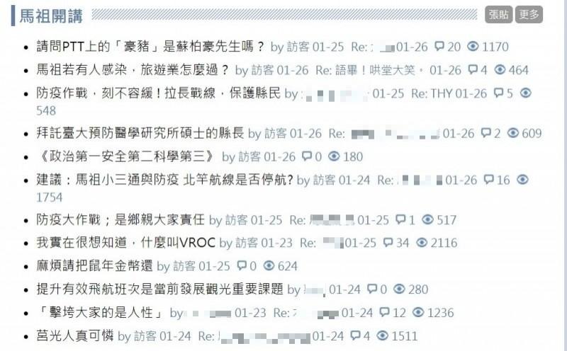 中國武漢肺炎疫情擴大,馬祖民眾在網路社群上關切防疫工作。(記者林欣漢翻攝)