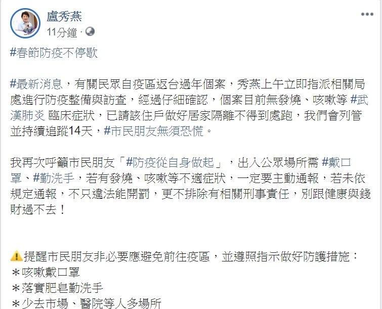 台中市長盧秀燕對於武漢台幹趴趴走,於臉書回應「市民朋友無須恐慌」。(擷自盧秀燕臉書)