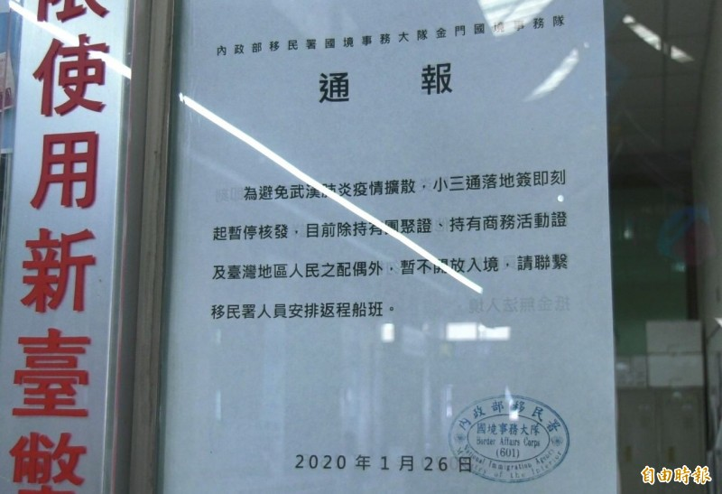 內政部移民署國境事務大隊金門國境事務隊在金門小三通大樓內張貼「小三通落地簽即刻起暫停核發」的通報。(記者吳正庭攝)