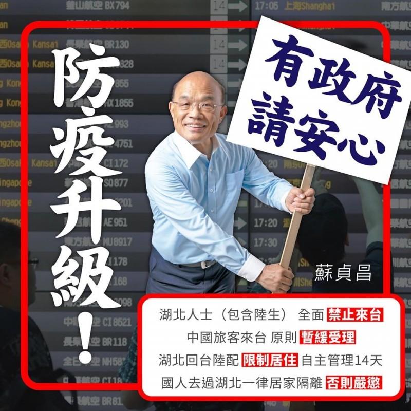 行政院長蘇貞昌在臉書介紹最新疫情防治措施。(翻攝蘇貞昌臉書)