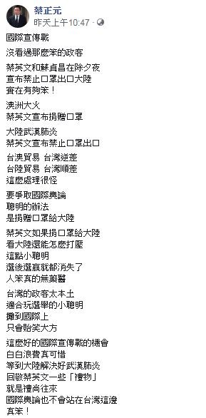 蔡正元昨日在臉書砲轟政府。(圖擷取自Facebook「蔡正元」)