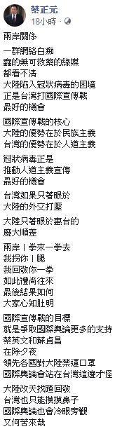 國民黨副祕書長蔡正元連兩天在臉書痛批政府「笨」,怒嗆媒體是「網路白痴」,還語帶威脅聲稱,「大陸(中國)改天找蹅回敬,台灣也只能摸摸鼻子」。(圖擷取自Facebook「蔡正元」)