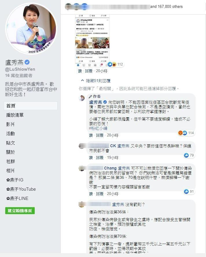 網友不滿的留言塞爆盧秀燕臉書,「粉紅小編」則力戰網友護主。(記者張瑞楨翻攝自盧秀燕臉書)