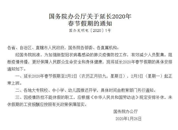 中國官方宣布延長春節假期至2月2日,各地大專院校也都延後開學,希望能減少人員聚集,阻斷疫情傳播。(擷取自中國國務院辦公廳)