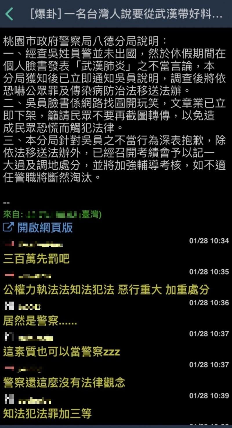吳員服務的警分局也在ptt上公布懲處結果,希望能平息這場風坡。(記者陳恩惠翻攝)