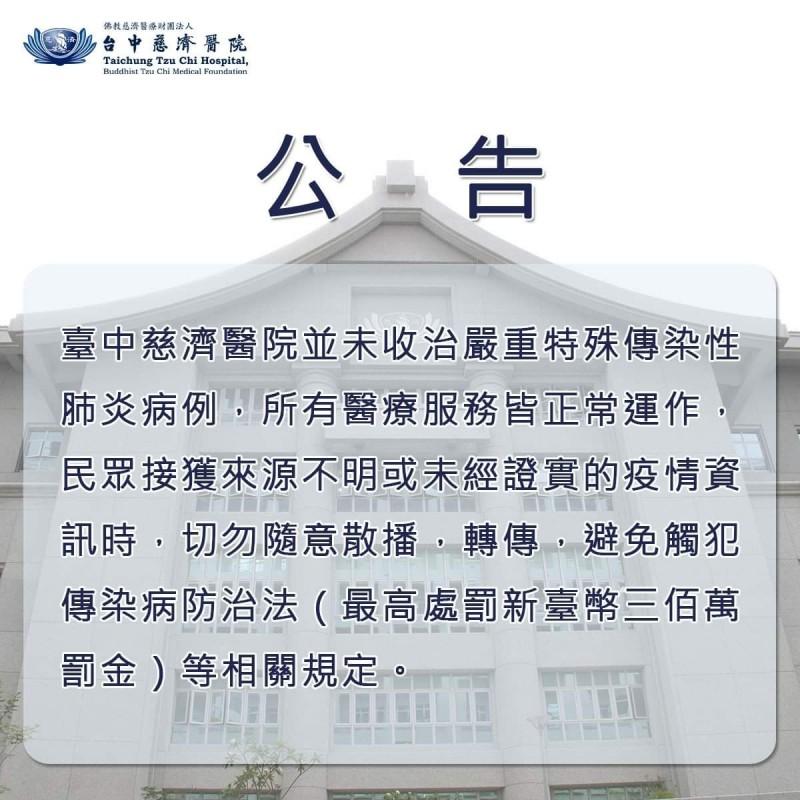 台中慈濟醫院今天公告,澄清並未收治嚴重特殊傳染性肺炎(武漢肺炎)病例。(記者陳建志翻攝)