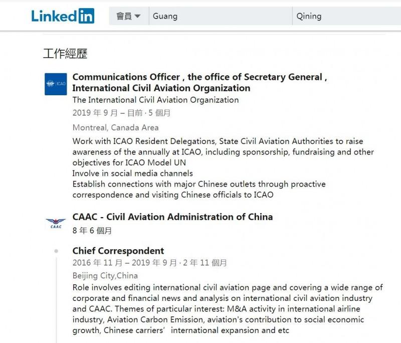 根據Qining Guang在LinkedIn自我介紹的頁面,ICAO的社群負責人為一名中國女性Qining Guang,曾在中國航空局服務逾15年。(圖擷取自LinkedIn_Qining Guang)