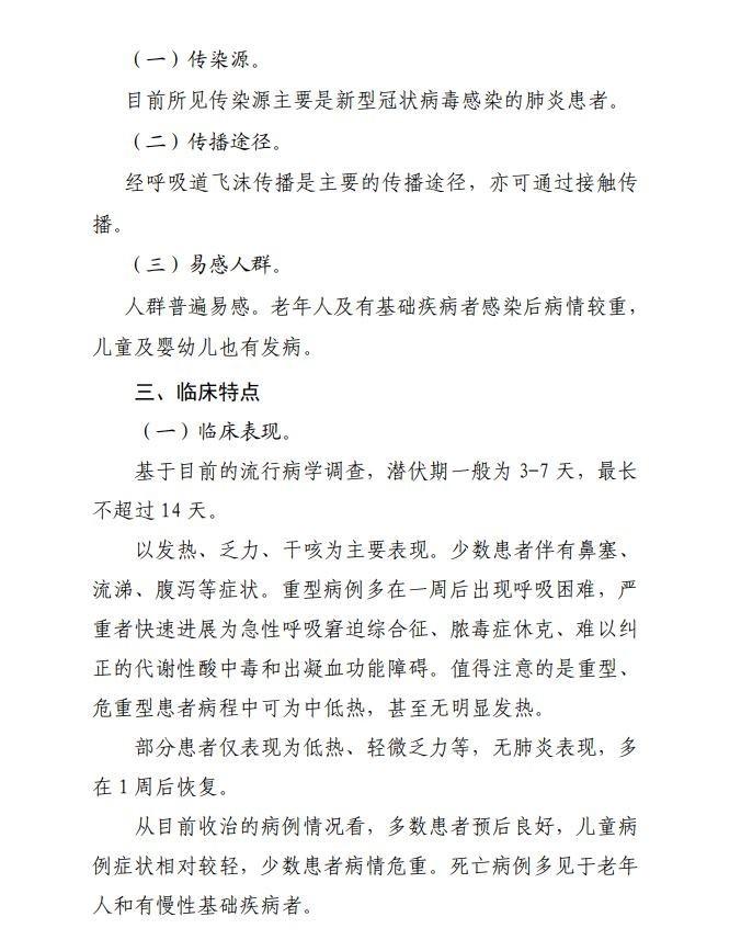中國國家衛生健康委辦公廳、國家中醫藥管理局辦公室今凌晨於官網公布〈新型冠狀病毒感染的肺炎診療方案(試行第四版)〉,其中傳播途徑提到,除飛沫傳播,也可通過「接觸傳播」。(圖翻攝自〈新型冠狀病毒感染的肺炎診療方案(試行第四版)〉文件)