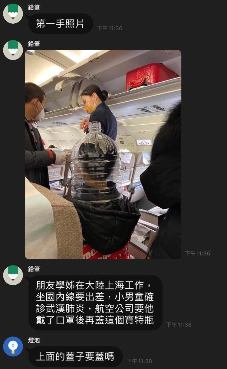 中國武漢肺炎爆發,近日網路上流傳一張照片,只見圖中男童在機艙裡疑似因確診肺炎,被半個大型寶特瓶「罩住」,奇葩景象令網友直問「蓋子要蓋嗎?」(圖片取自網路)