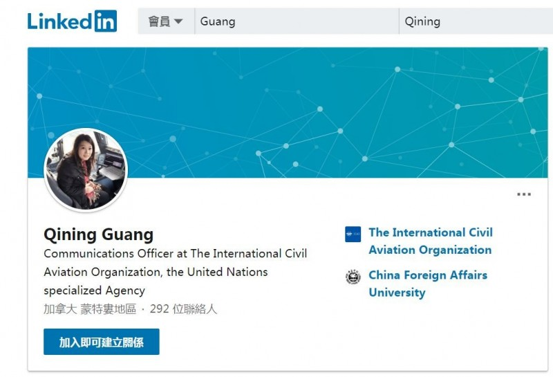 ICAO近來在推特上大量封鎖任何談論台灣相關政策的留言,引起國際關注。對此,外媒報導指出,ICAO的社群負責人為一名中國女性。(圖擷取自LinkedIn_Qining Guang)