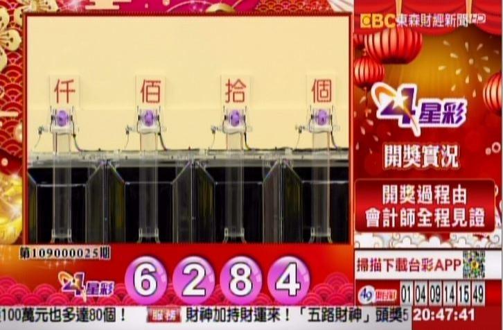 4星彩開獎號碼。(圖擷取自57東森財經新聞)