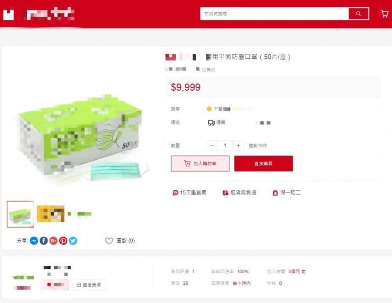 網路上出現一盒要價9999元的醫用口罩引起熱議,網友一面倒分析這是「沒貨標價法」。(圖擷自購物網站)