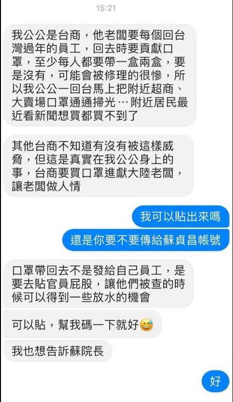 網友強調這是真人真事,且中國老闆收取口罩也並非為了讓員工使用,而是要去「貼官員屁股」。(圖取自臉書 肯腦濕人生相談室)