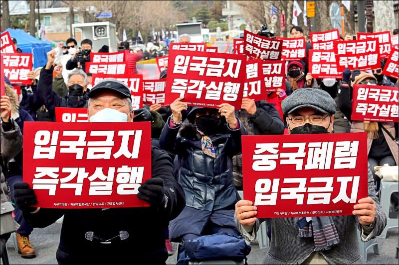 南韓總統府青瓦台外29日出現大批示威者,要求當局全面禁止「自私」的中國民眾入境。(美聯社)