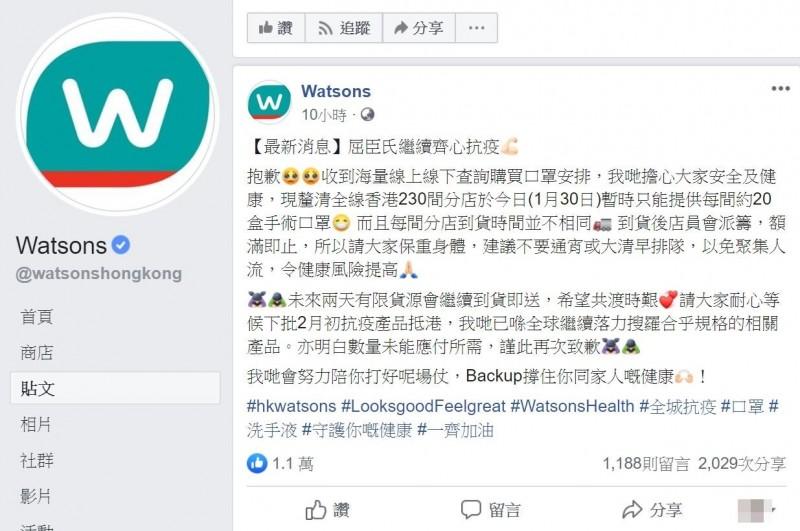 香港屈臣氏在昨夜宣布今日將有少量口罩進貨,不過也在聲明中指出每家分店大約只會有20盒進貨量,呼籲民眾不要徹夜排隊。(圖擷自香港屈臣氏臉書)
