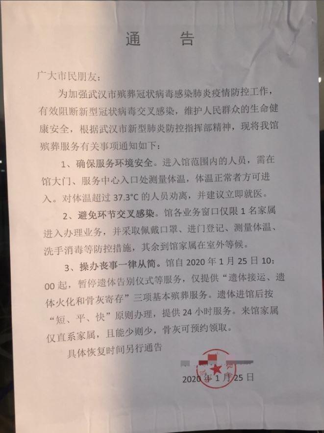 中國武漢市某殯儀館宣布,24小時提供火化服務,引起網友熱議。(圖擷自推特)