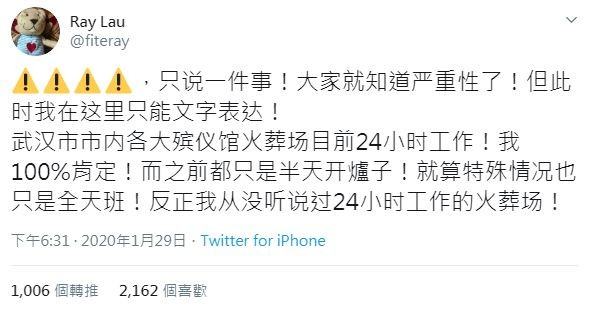 有疑似為武漢市民的網友在推特上爆料,初見火葬場24小時營運。(圖擷自推特)