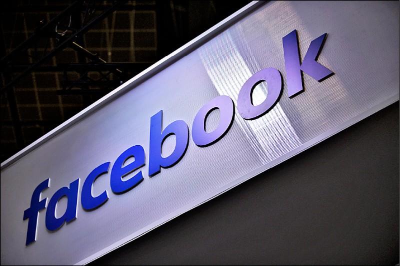 世衛已宣布二○一九新型冠狀病毒為國際公共衛生緊急事件,社群平台臉書(Facebook)昨天表示,會限制與疫情相關的不實訊息與有害內容傳播。(歐新社)