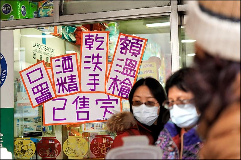 北市一家醫療器材店貼出口罩等防疫商品售完告示。(中央社)