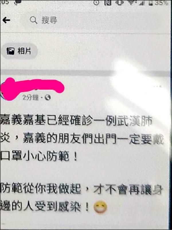 涂男涉嫌散播「嘉義嘉基已經確診武漢肺炎…」假訊息(記者 邱俊福翻攝)