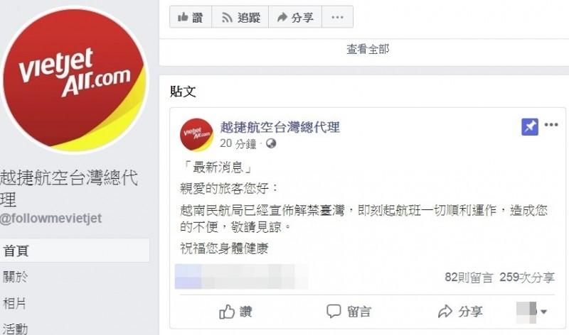 越捷航空台灣總代理臉書粉絲團晚間7點多發出貼文指出,越南民航局已經宣佈解禁台灣。(圖擷自臉書)