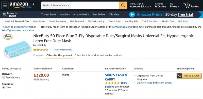 一盒口罩在歐洲要價320英鎊(約新台幣12743元)。(圖擷自亞馬遜購物網站)
