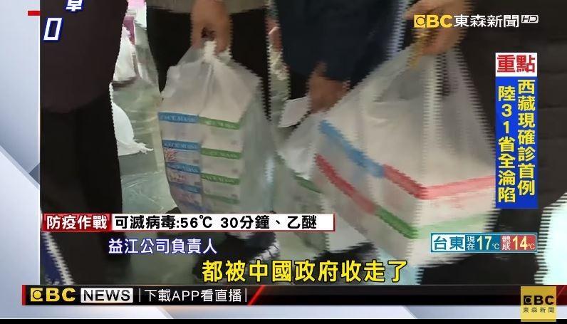 益江公司董事長謝金進還爆料,「我們現在的貨也出不出來,因為現在的貨都被中國政府收走了」。(圖取自東森新聞)