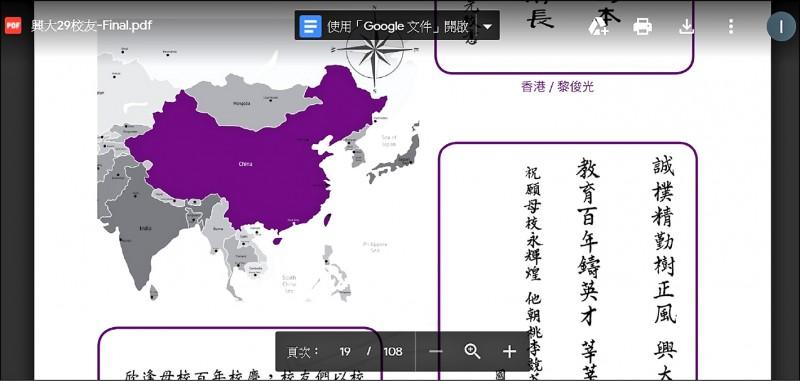 興大百年校慶校友專刊,將台灣與中國均用紫色標記,被讀者揪標示疑矮化主權。(讀者提供)