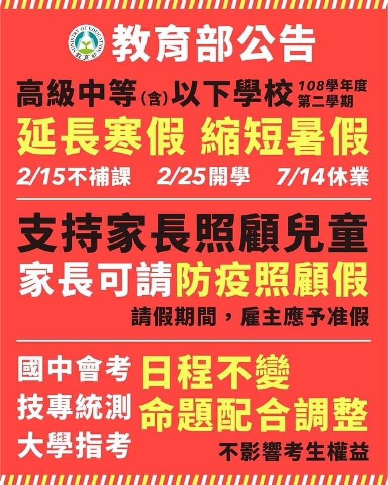 因應武漢肺炎疫情,教育部宣布高中以下學校寒假延至2月25日開學。(南投縣政府提供)