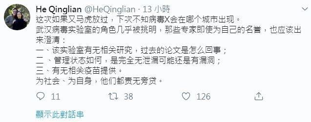 美國華裔經濟學家何清漣在推特表示,「武漢病毒實驗室的角色幾乎被挑明」,呼籲武漢生化實驗室的專家出面澄清。(圖擷取自Twitter「He Qinglian」)
