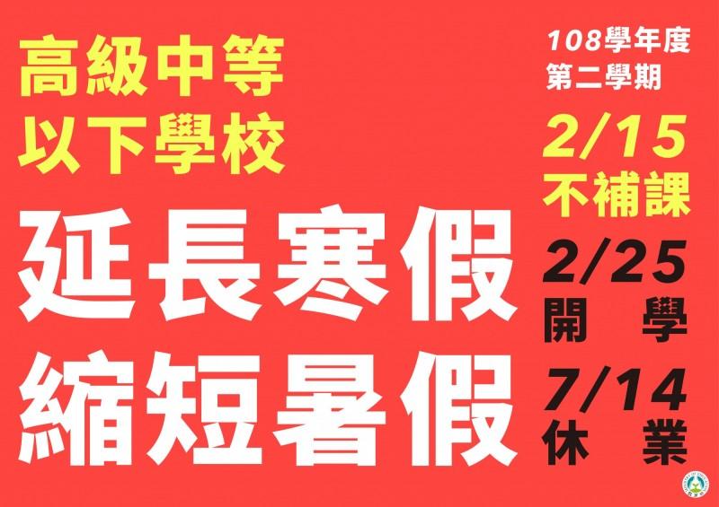 嚴防疫情!寒假延至2/25 暑假7/15才放