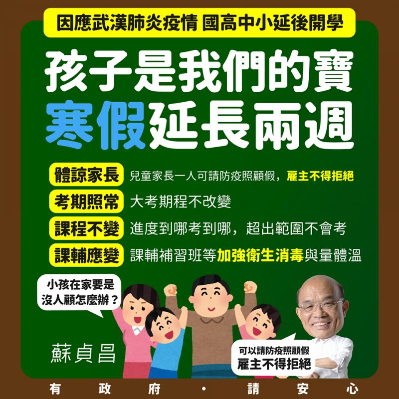 蘇貞昌公告教育部新措施,要家長不要擔心。(蘇貞昌提供)