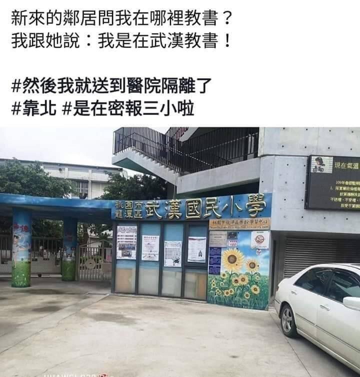 「武漢國小」意外暴紅,網傳惡搞有老師「被隔離」、校長籲假訊息別再傳了。(取材網路)