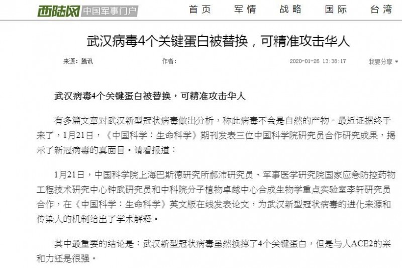 富商郭文貴今日指出,中國解放軍網站「西陸網」早在1月26日就有文章報導,「病毒4個關鍵蛋白被替換」,並聲稱病毒「可精準攻擊華人」,等同於解放軍承認「病毒是人工合成」。(圖擷取自西陸網)