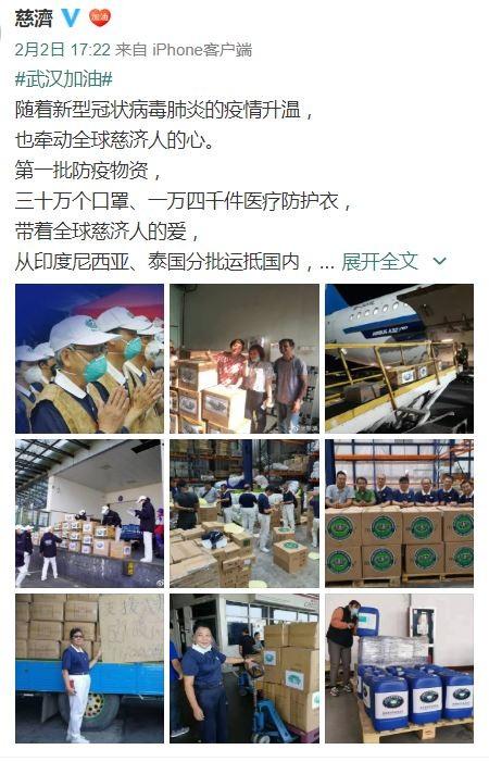 慈濟基金會2日在中國的官方微博上發文,說明從印尼、泰國等地運送第一批30萬個口罩、1萬4000件醫療防護衣,「帶著全球慈濟人的愛」已經「運抵國內」。(擷取自中國慈濟基金會官方微博)
