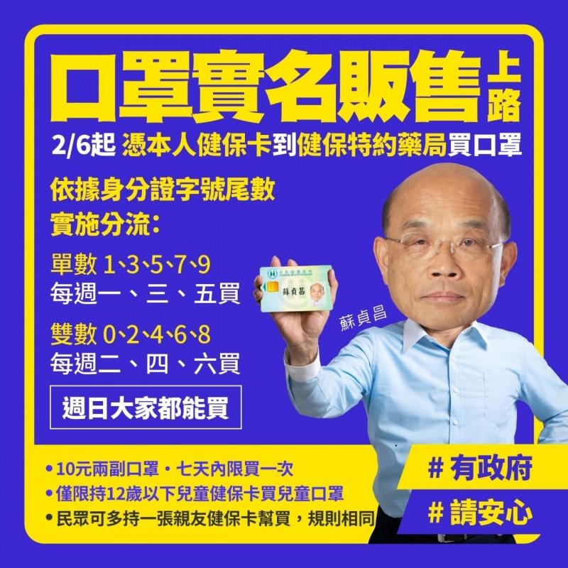 行政院長蘇貞昌宣傳口罩新制。(取自蘇揆LINE群組)