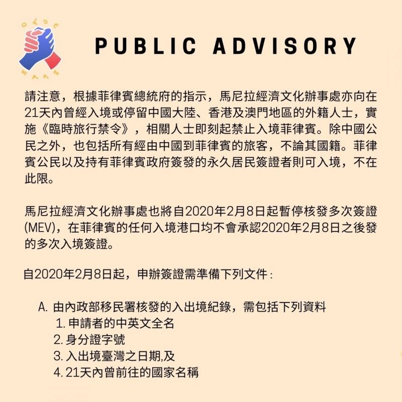 菲律賓駐台機構(MECO)提醒台灣旅客,2月8日起,申請菲律賓紙本簽證時須備妥21天內的出入境證明,為使入境便利,不論是紙本簽或電子簽均可向移民署申請備妥供查驗。(取自MECO臉書)