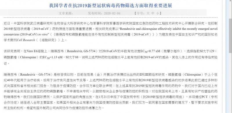 中國武漢病毒所公告。(記者簡惠茹翻攝)