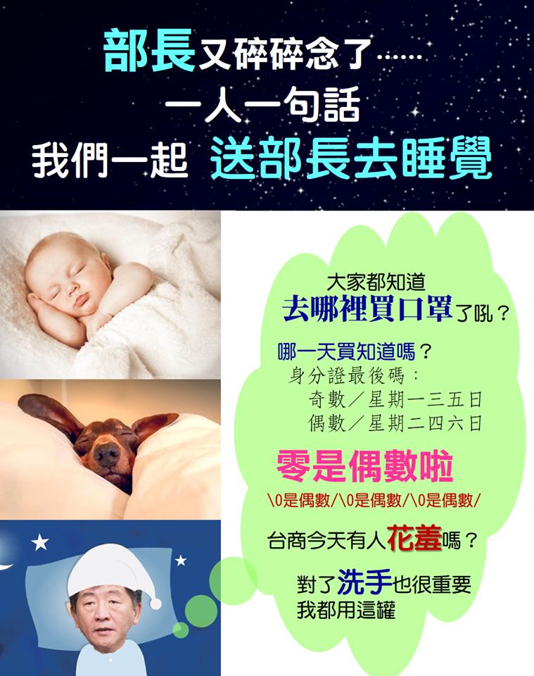 有網友分享陳時中的「2天鐵人行程表」,並發起一個「陳時中部長去休息」的活動。(圖擷自「台灣肉圓世界同行」臉書)
